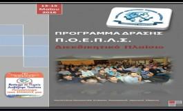 Πρόγραμμα Δράσης - Διεκδικητικό Πλαίσιο Π.Ο.Ε.Π.Λ.Σ.