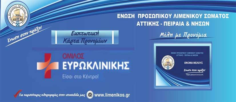 Παροχές υγείας για τα μέλη μας από τον ΟΜΙΛΟ ΕΥΡΩΚΛΙΝΙΚΗΣ