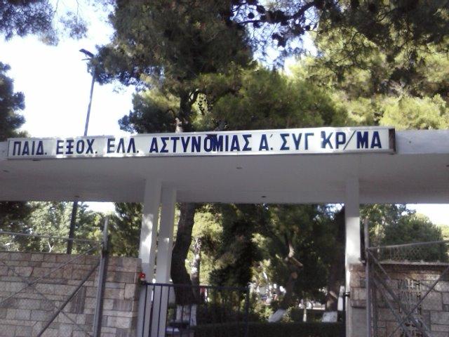 Φιλοξενία τέκνων Στελεχών ΛΣ στις κατασκηνώσεις της Ελληνικής Αστυνομίας