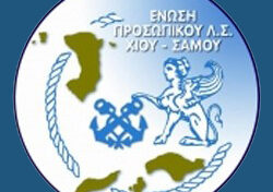Ανακοίνωση Ε.Π.Λ.Σ. Χίου - Σάμου σχετικά με τα όσα διαδραματίστηκαν στα νησιά του ανατολικού Αιγαίου