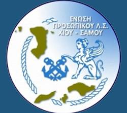 Ανακοίνωση Ε.Π.Λ.Σ. Χίου – Σάμου σχετικά με τα όσα διαδραματίστηκαν στα νησιά του ανατολικού Αιγαίου