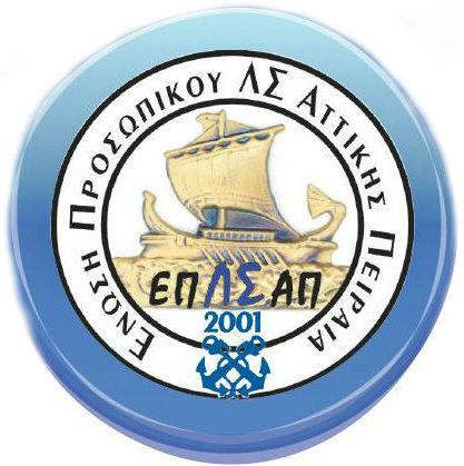 Έκφραση συγχαρητηρίων ΕΠΛΣ Αττικής-Πειραιά και Νήσων για τη συντονισμένη προσπάθεια γραφείου Ασφαλείας Κ.Λ Πειραιά με την πλήρη συνεργασία Κ.Ε.Α. Κ.Λ. Πειραιά ΔΙ.ΔΙ.ΝΑ.Λ και Γ' Λ/Τ Σαλαμίνας