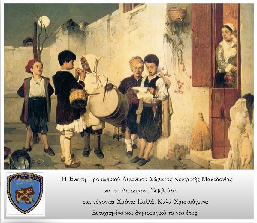 Ευχές από την ΕΠΛΣ Κεντρικής Μακεδονίας