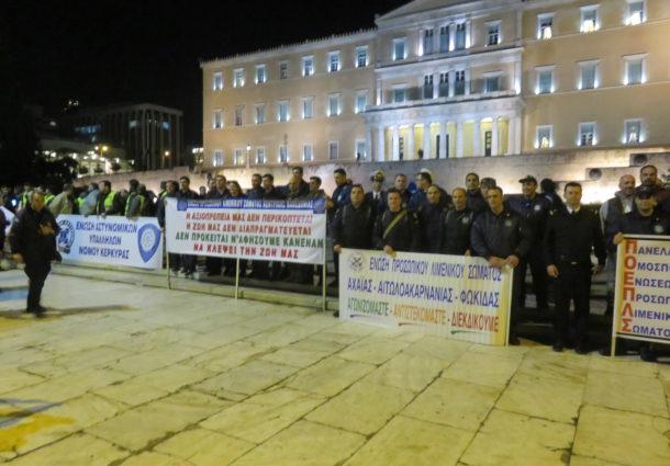 Φωτογραφίες από την Πανελλαδική συγκέντρωση διαμαρτυρίας στο Σύνταγμα