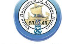 Ε.Π.Λ.Σ. Αττικής - Πειραιά & Νήσων: Να σταματήσει άμεσα η αφαίμαξη του Κ. Λ. Ελευσίνας