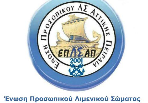 Αποτέλεσμα εικόνας για Ενωση Προσωπικού Λιμενικού Σώματος Αττικής-Πειραια & Νησων