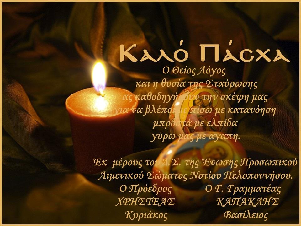 Πασχαλινές ευχές από την ΕΠΛΣ Νοτίου Πελοποννήσου