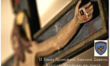 Πασχαλινές ευχές από την ΕΠΛΣ Κεντρικής Μακεδονίας