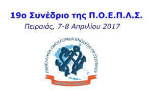 19ο Συνέδριο Π.Ο.Ε.Π.Λ.Σ.