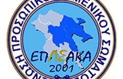 Ανακοίνωση Ε.Π.Λ.Σ. Αργολίδας - Κορινθίας - Αρκαδίας