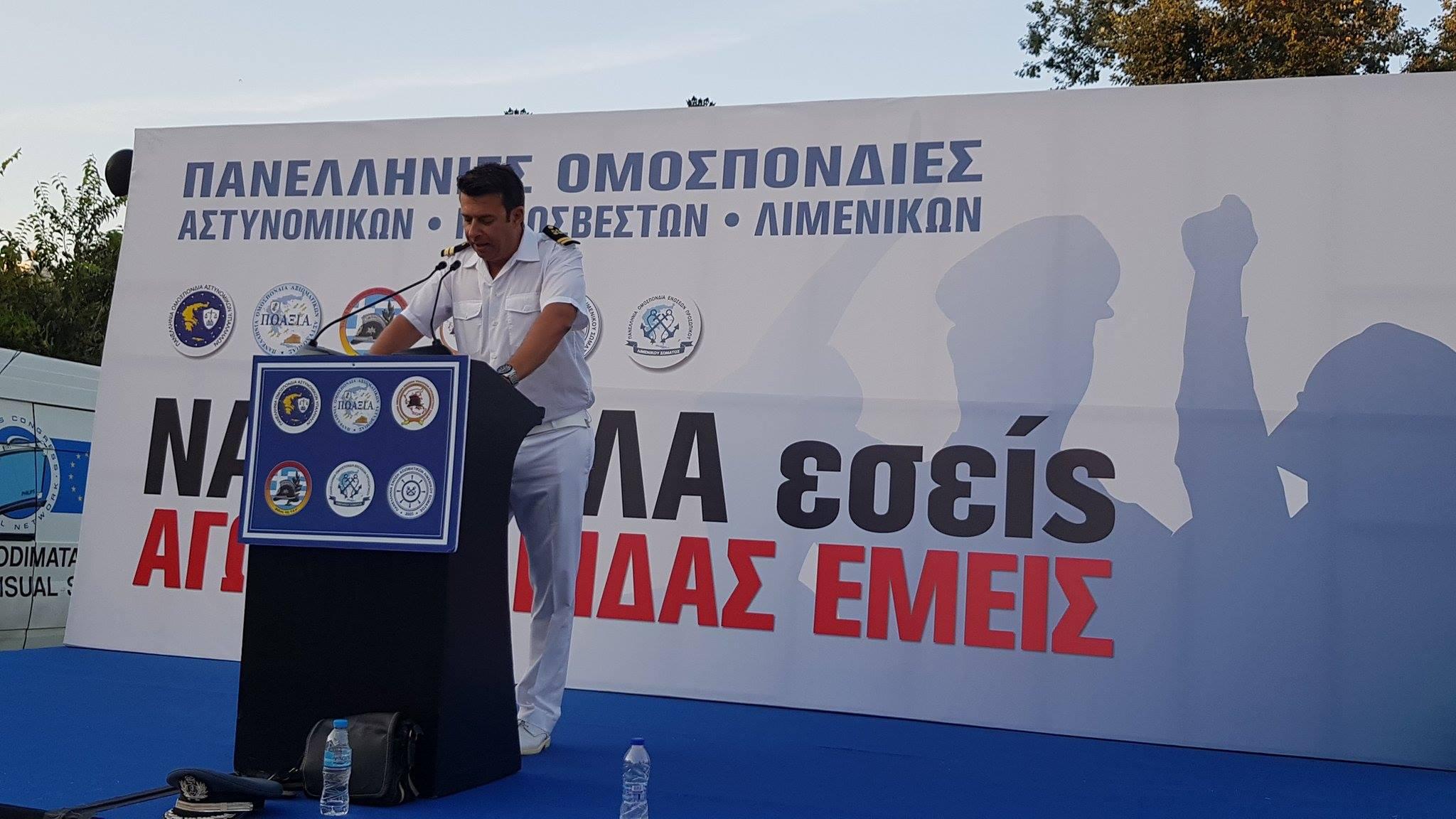 Ομιλία προέδρου Π.Ο.Ε.Π.Λ.Σ. στην ένστολη διαμαρτυρία στη Θεσσαλονίκη