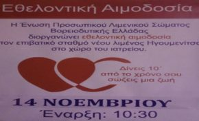 Εθελοντική αιμοδοσία ΕΠΛΣ Β.Δ. Ελλάδος