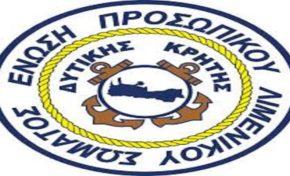 Συγχαρητήρια ανακοίνωση από την ΕΠΛΣ Δυτικής Κρήτης