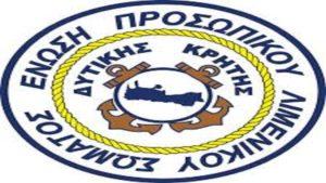 Συγχαρητήρια ΕΠΛΣ Δυτικής Κρήτης για την επιτυχία στην καταπολέμηση εμπορίας ναρκωτικών