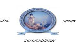 Ε.Π.Λ.Σ. Νοτίου Πελοποννήσου: Είναιεπιτακτική ανάγκητο 2020 ο εκσυγχρονισμός του θεσμικού πλαισίου του ωραρίου εργασίας των στελεχών Λ.Σ.-ΕΛ.ΑΚΤ.