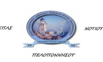 Επιστολή συγχαρητηρίων από την ΕΠΛΣ Ν. Πελοποννήσου