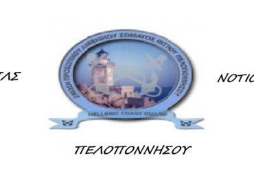 Ε.Π.Λ.Σ. Νοτίου Πελοποννήσου: Υποβολή ερωτημάτων σχετικά με το Π.Δ. Μεταθέσεων.