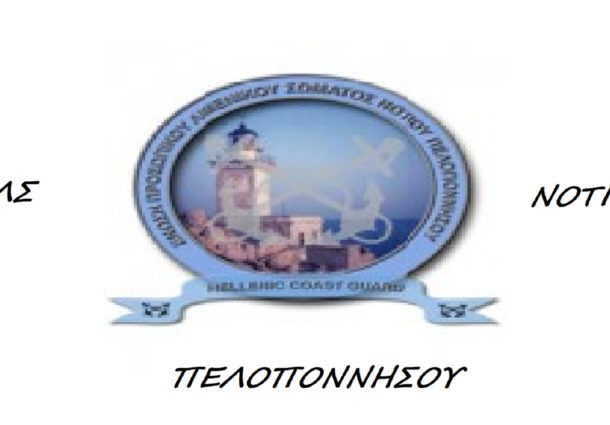 Ε.Π.Λ.Σ. Νοτίου Πελοποννήσου: Μεταθέσεις Λ.Σ.-ΕΛ.ΑΚΤ. ο Γόρδιος Δεσμός μας