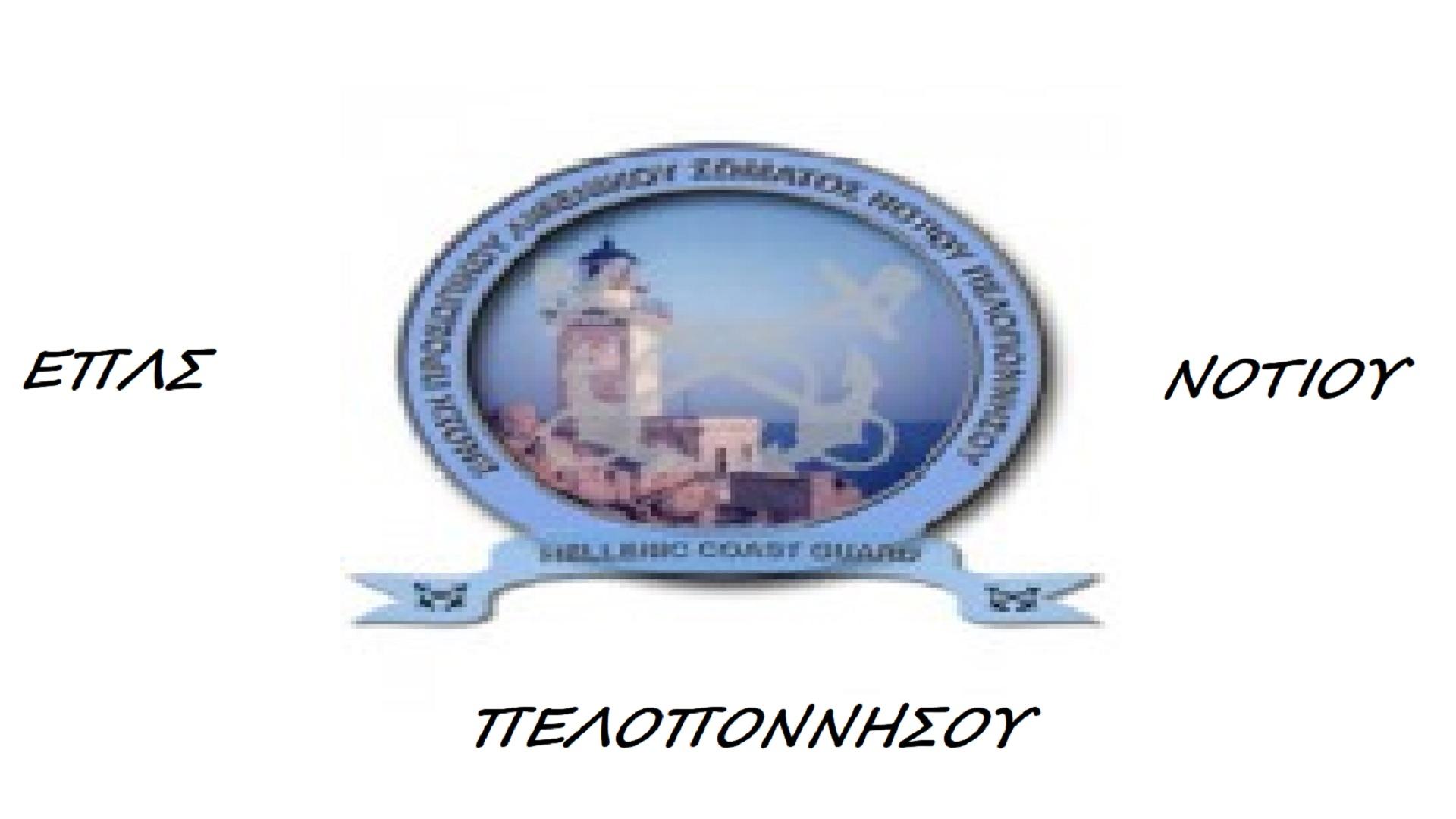 Ε.Π.Λ.Σ. Νοτίου Πελοποννήσου: Έκδοση Προεδρικού Διατάγματος περί οδοιπορικών εξόδων