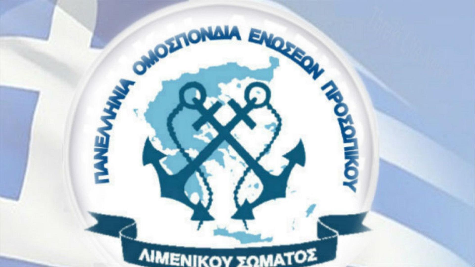 Στήριξη της Π.Ο.Ε.Π.Λ.Σ. στις πρωτοβάθμιες Ενώσεις μέλη της