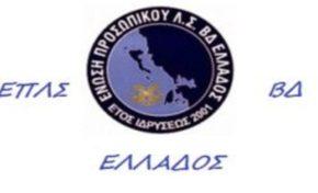 Συνάντηση μελών Δ.Σ. Ε.Π.Λ.Σ. ΒΔ.Ε. με τους βουλευτές του ΣΥ.ΡΙΖ.Α. των Ν.Κέρκυρας και Ν. Θεσπρωτίας