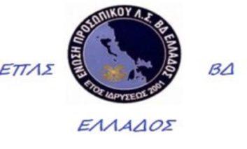 Επιτυχία των συναδέλφων στο ΚΛ Ηγουμενίτσας
