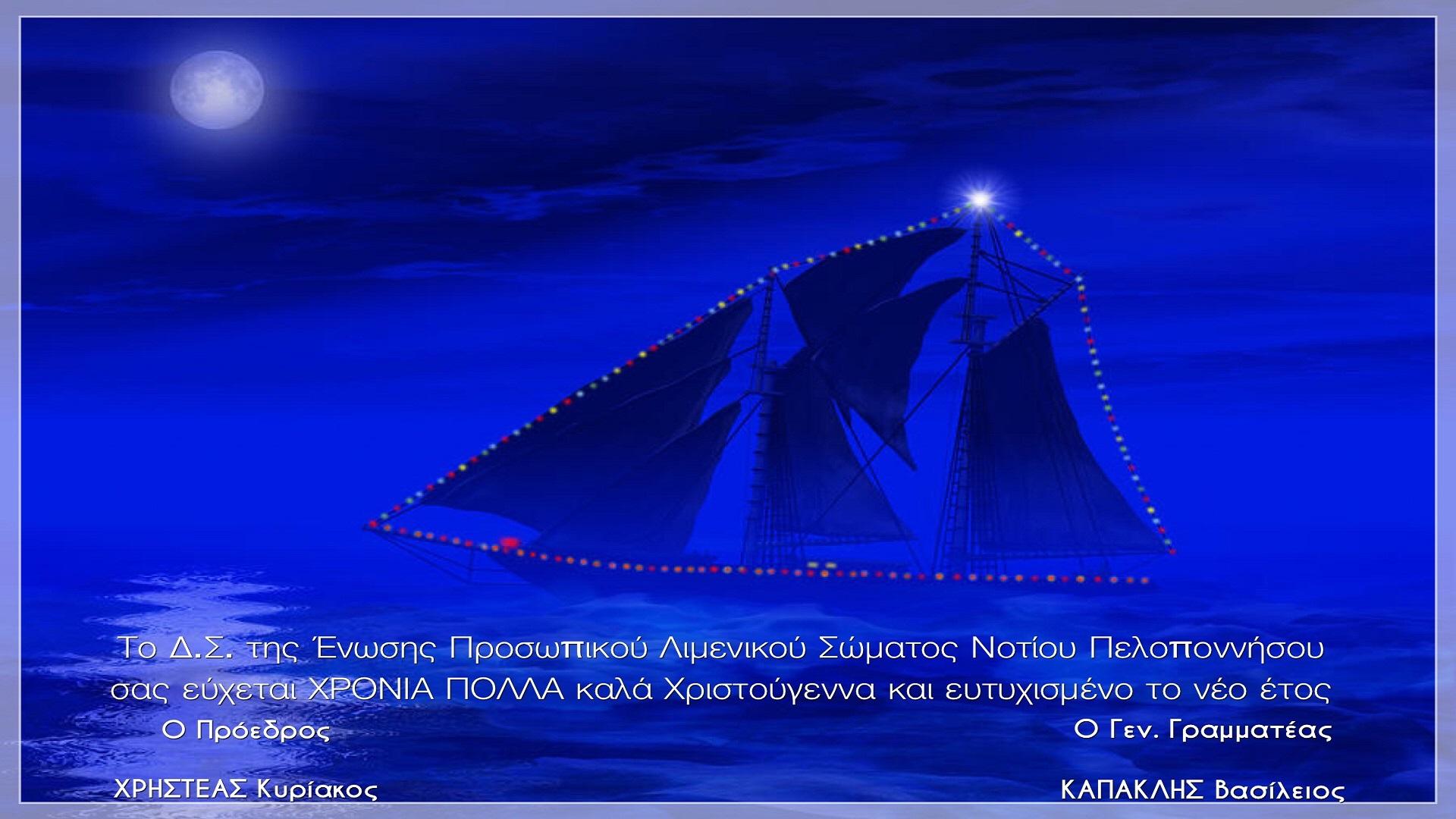 Ευχές από την ΕΠΛΣ Ν. Πελοποννήσου