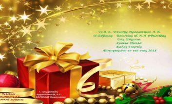 Ευχές από την ΕΠΛΣ Ν. Εύβοιας - Βοιωτίας & Ν.Α. Φθιώτιδας