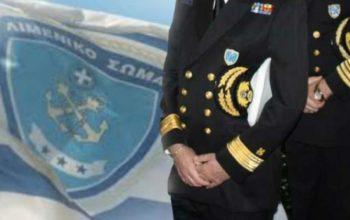 Προαγωγές 18 Αντιπλοιάρχων ΛΣ-ΕΛΑΚΤ και 18 Πλωταρχών ΛΣ-ΕΛΑΚΤ