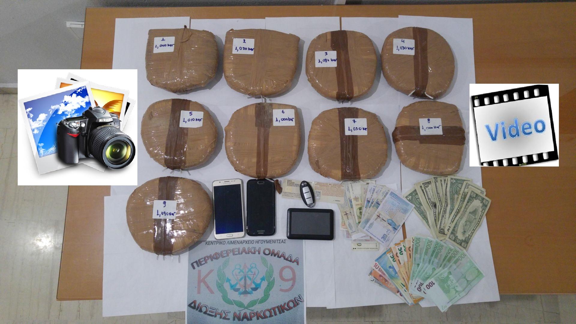 Σύλληψη  αλλοδαπών για κατοχή 9,180 kg ηρωίνης στην Ηγουμενίτσα