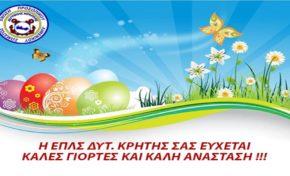 Ευχές από την ΕΠΛΣ Δυτ. Κρήτης