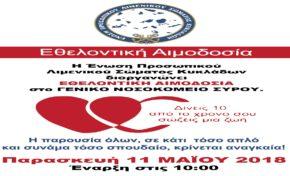 Εθελοντική Αιμοδοσία Ε.Π.Λ.Σ Κυκλάδων