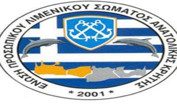 Συγχαρητήρια ανακοίνωση από ΕΠΛΣ Ανατολικής Κρήτης