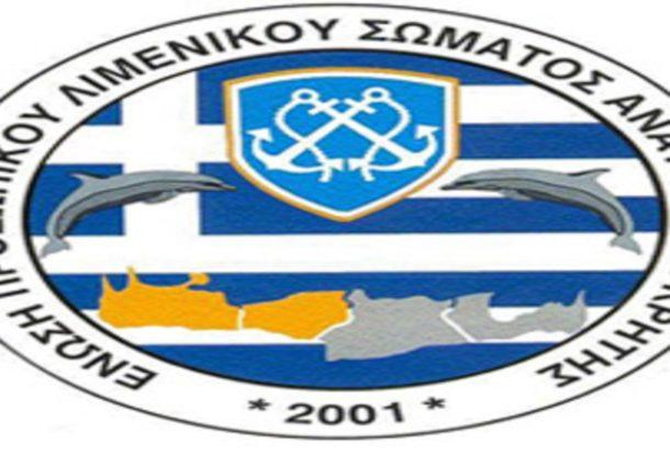 Καλή επιτυχία στις Πανελλήνιες εξετάσεις από την ΕΠΛΣ Ανατολικής Κρήτης
