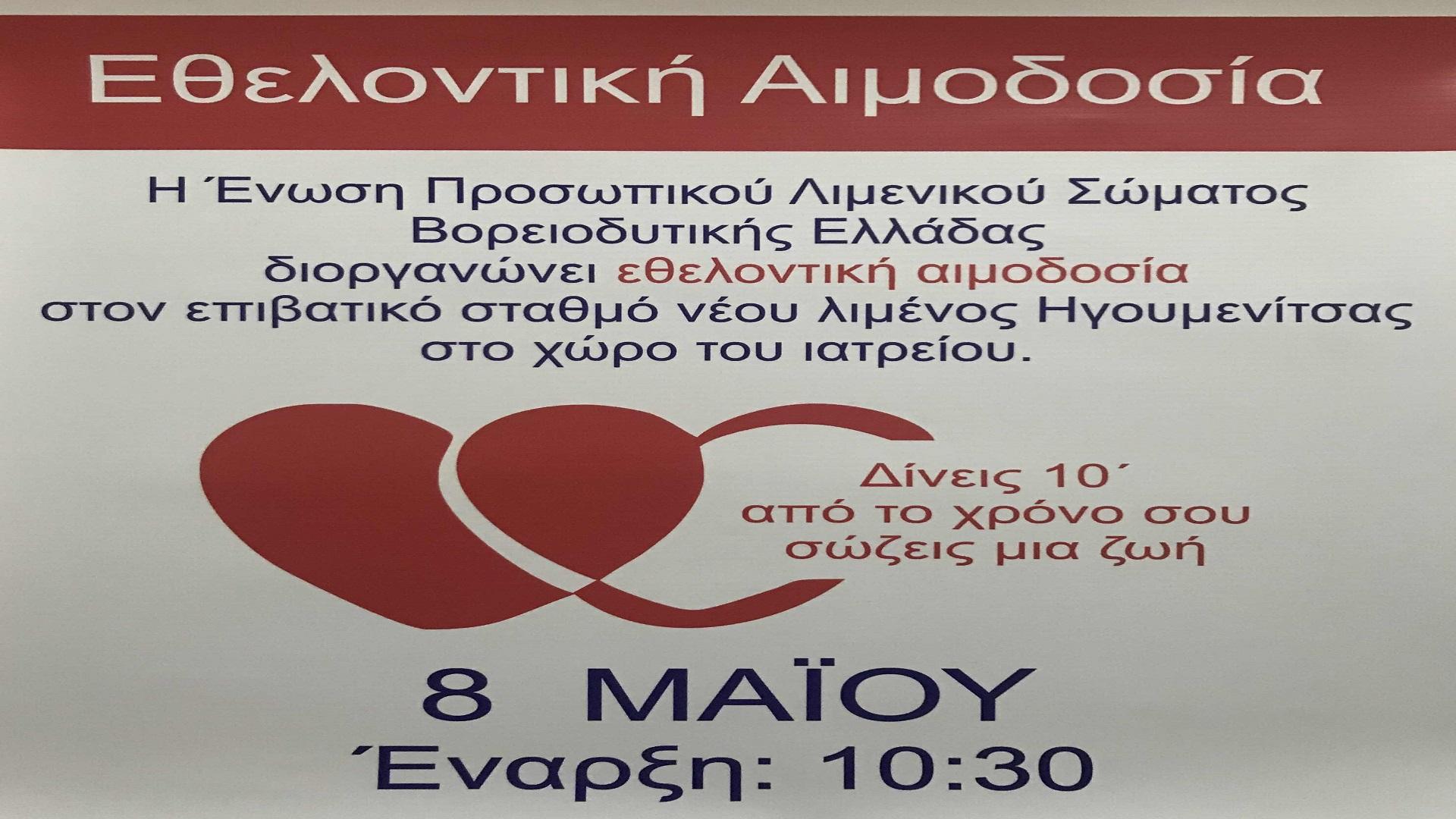 ΕΘΕΛΟΝΤΙΚΗ ΑΙΜΟΔΟΣΙΑ ΤΗΣ ΕΠΛΣ/ΒΔΕ