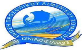 ΕΠΛΣ Κ. Ελλάδος - Επιτακτική η ενίσχυση των Λιμενικών Αρχών Σκοπέλου και Αλοννήσου.