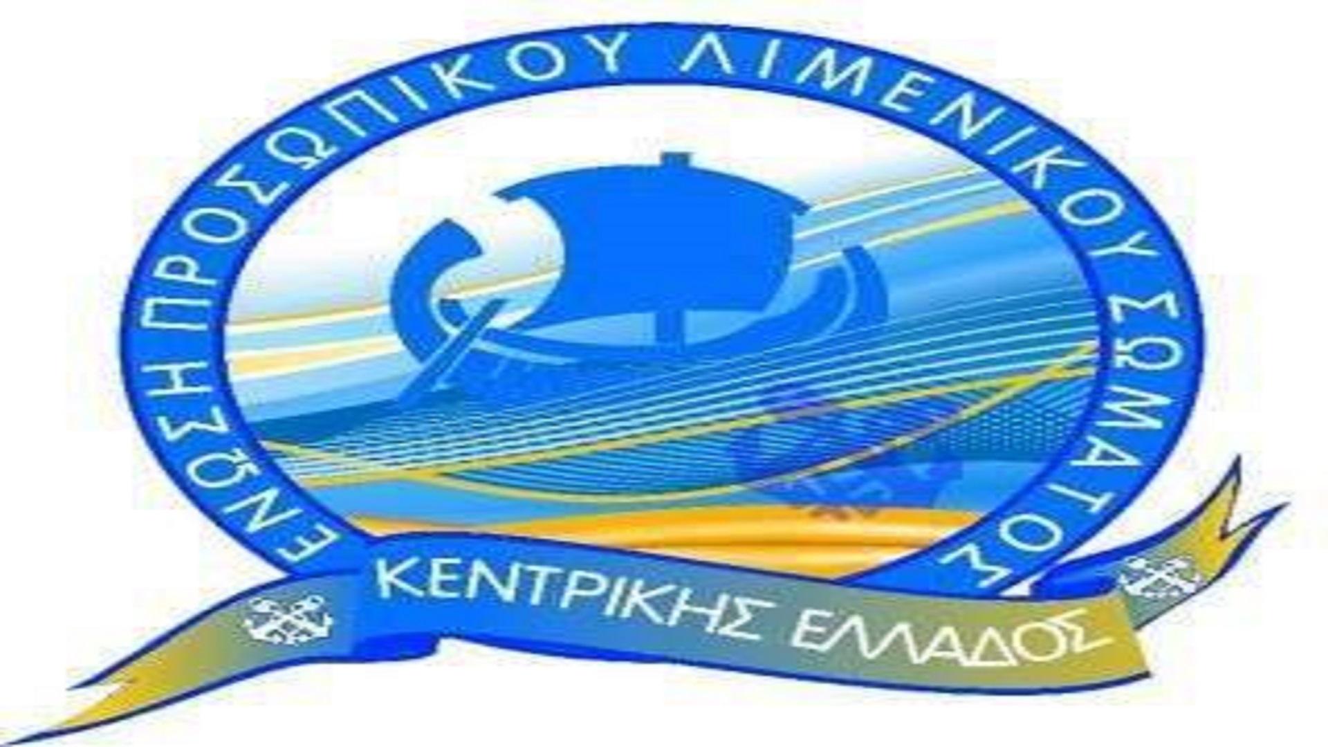 Έκφραση συγχαρητηρίων από την ΕΠΛΣ Κεντρικής Ελλάδας