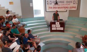 Ετήσια Τακτική Γενική Συνέλευση ΕΠΛΣ Κεφαλληνίας-Ιθάκης