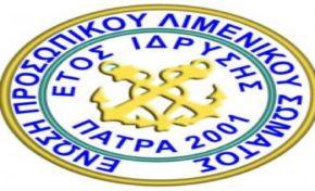 Ανακοίνωση ΕΠΛΣ Αχαΐας-Αιτ/νίας-Φωκίδας για στρατιωτική θητεία και προαγωγή στον επόμενο βαθμό