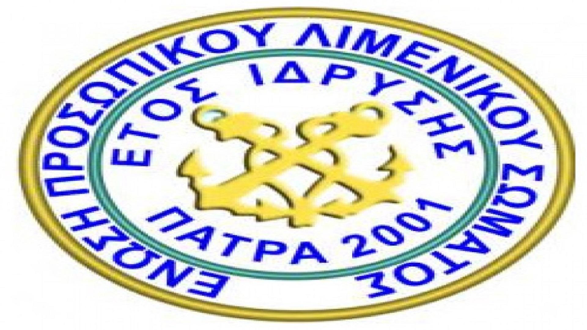 Ανασυγκρότηση ΔΣ ΕΠΛΣ Αχαΐας-Αιτωλοακαρνανίας-Φωκίδας