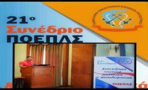 Ο Λεωνίδας ΠΛΑΚΟΥΤΣΗΣ στο 21ο τακτικό συνέδριο της ΠΟΕΠΛΣ