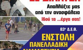 Δ.Ε.Θ. - Ένστολη Πανελλαδική Διαμαρτυρία - 07 Σεπτεμβρίου 2018