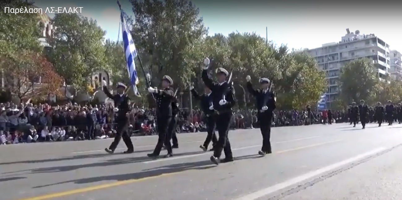 Το ΛΣ-ΕΛΑΚΤ στη παρέλαση της 28ης Οκτωβρίου 2018
