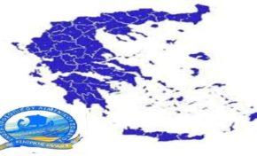 ΕΠΛΣ Κεντρικής Ελλάδας-Αρμοδιότητες ΛΣ-ΕΛΑΚΤ και οργανικές θέσεις