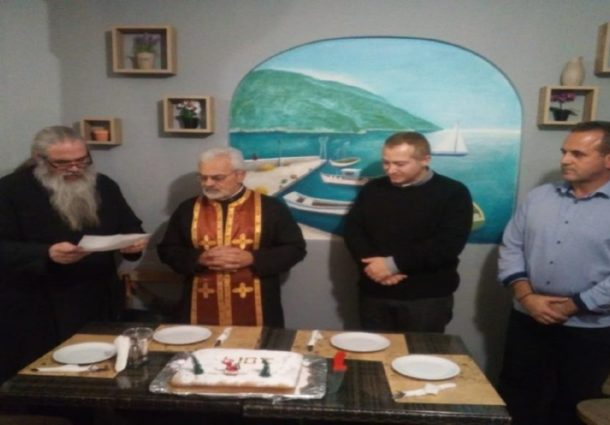Κοπή πίτας ΕΠΛΣ Κεφαλληνίας-Ιθάκης στην Ιθάκη
