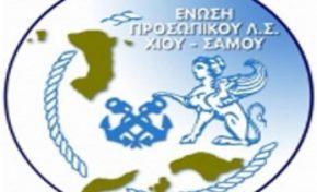 Αποτελέσματα εκλογών ΕΠΛΣ Χίου-Σάμου