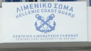 Έκφραση συγχαρητηρίων ΕΠΛΣ Αττικής-Πειραιά & Νήσων προς το γραφείο Ασφαλείας Κ.Λ Ραφήνας