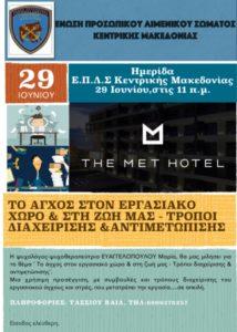 Ημερίδα Ε.Π.Λ.Σ Κεντρικής Μακεδονίας: «Το άγχος στον εργασιακό χώρο & στη ζωή μας – Τρόποι διαχείρισης & αντιμετώπισης»