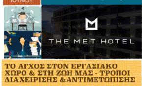 """Ημερίδα Ε.Π.Λ.Σ Κεντρικής Μακεδονίας: """"Το άγχος στον εργασιακό χώρο & στη ζωή μας – Τρόποι διαχείρισης & αντιμετώπισης"""""""