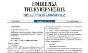 Δημοσίευση σε ΦΕΚ της απόφασης που αφορά στη «Διαδικασία επιλογής Δοκίμων Λιμενοφυλάκων, με εφαρμογή του συστήματος μοριοδότησης των υποψηφίων